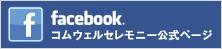 コムウェルセレモニー公式facebookページ