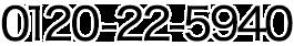 通話料・相談無料 0120-22-5940