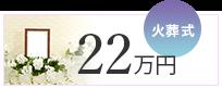 火葬式15万〜