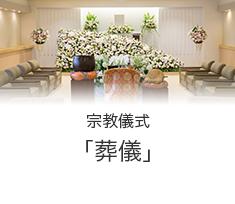宗教儀式 葬儀