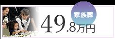 家族葬49.8万〜