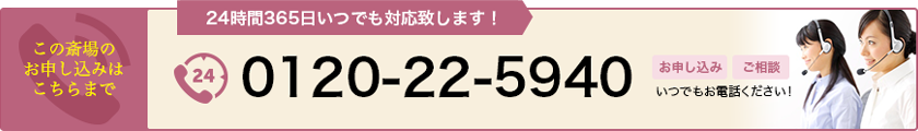 24時間365日いつでもお電話ください